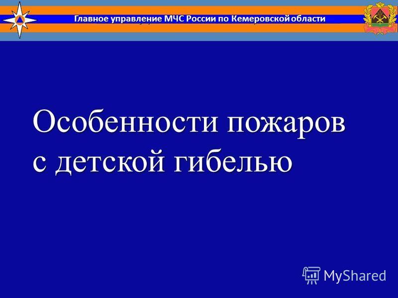 Главное управление МЧС России по Кемеровской области Особенности пожаров с детской гибелью
