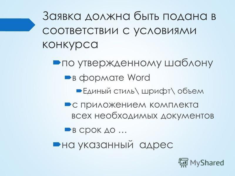 Заявка должна быть подана в соответствии с условиями конкурса по утвержденному шаблону в формате Word Единый стиль\ шрифт\ объем с приложением комплекта всех необходимых документов в срок до … на указанный адрес