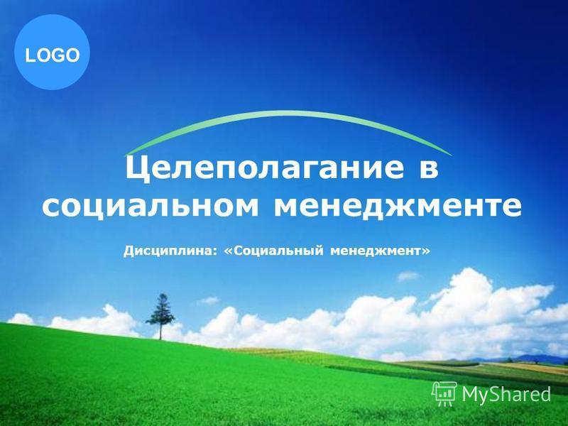 LOGO Целеполагание в социальном менеджменте Дисциплина: «Социальный менеджмент»