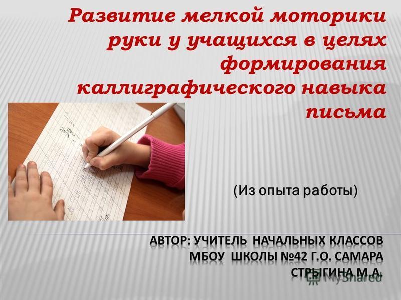Развитие мелкой моторики руки у учащихся в целях формирования каллиграфического навыка письма (Из опыта работы)