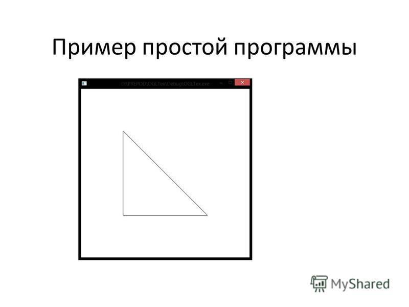 Пример простой программы