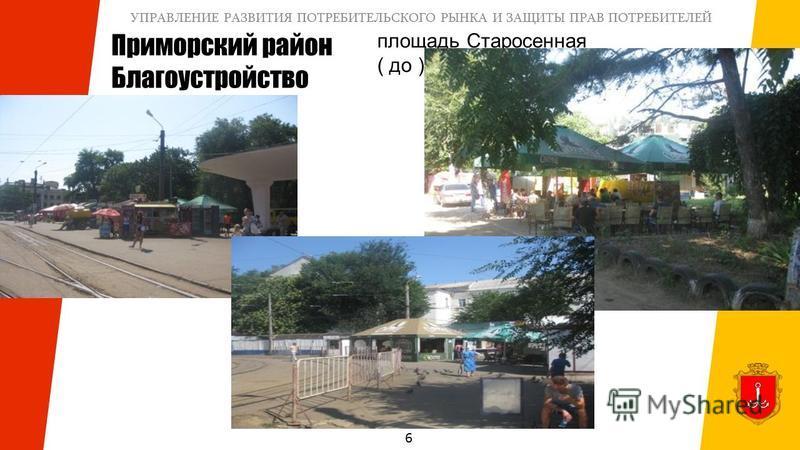 Приморский район Благоустройство площадь Старосенная ( до ) 6