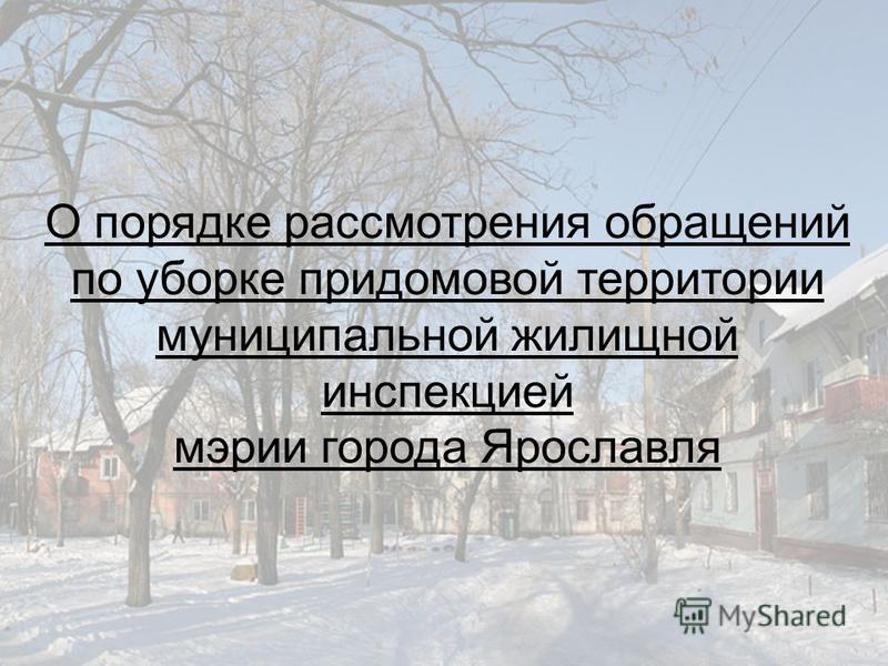 О порядке рассмотрения обращений по уборке придомовой территории муниципальной жилищной инспекцией мэрии города Ярославля