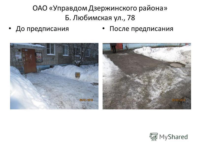ОАО «Управдом Дзержинского района» Б. Любимская ул., 78 До предписания После предписания
