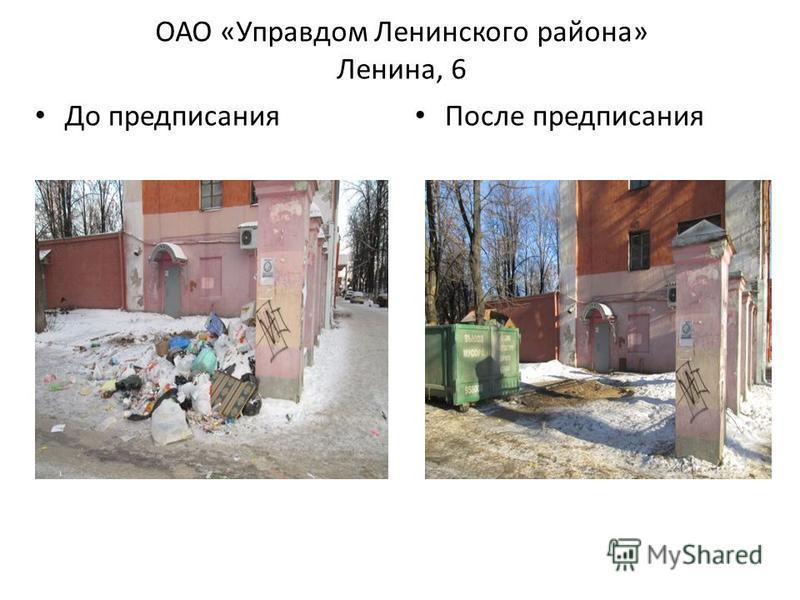 ОАО «Управдом Ленинского района» Ленина, 6 До предписания После предписания