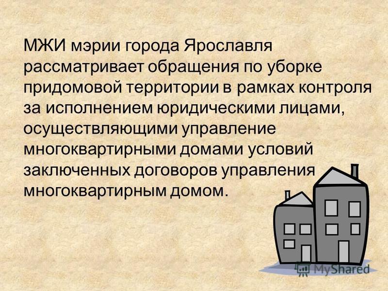 МЖИ мэрии города Ярославля рассматривает обращения по уборке придомовой территории в рамках контроля за исполнением юридическими лицами, осуществляющими управление многоквартирными домами условий заключенных договоров управления многоквартирным домом