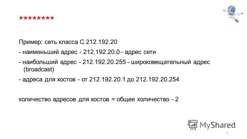 ******** Пример: сеть класса C 212.192.20 - наименьший адрес - 212.192.20.0 - адрес сети - наибольший адрес - 212.192.20.255 - широковещательный адрес (broadcast) - адреса для хостов - от 212.192.20.1 до 212.192.20.254 количество адресов для хостов =