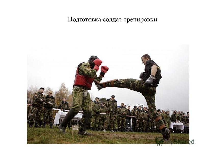 Подготовка солдат-тренировки