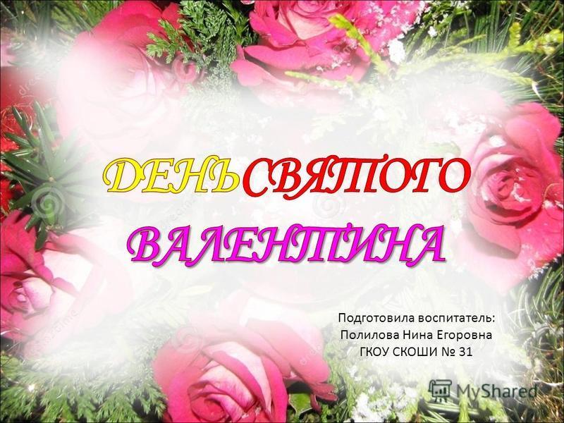 Подготовила воспитатель: Полилова Нина Егоровна ГКОУ СКОШИ 31