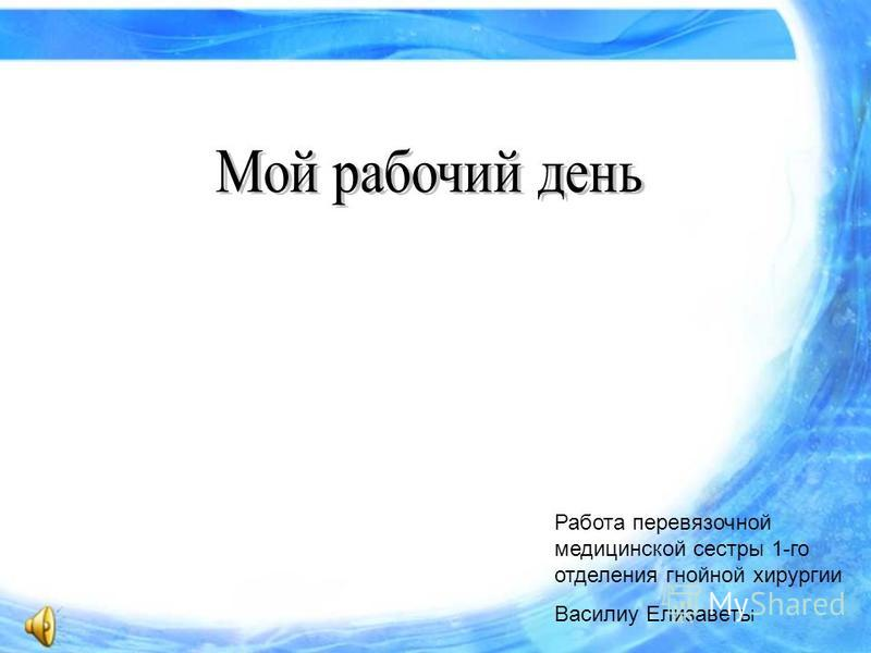 Работа перевязочной медицинской сестры 1-го отделения гнойной хирургии Василиу Елизаветы