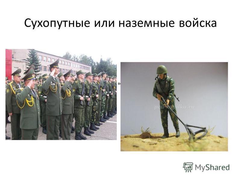 Сухопутные или наземные войска Профессия военный.