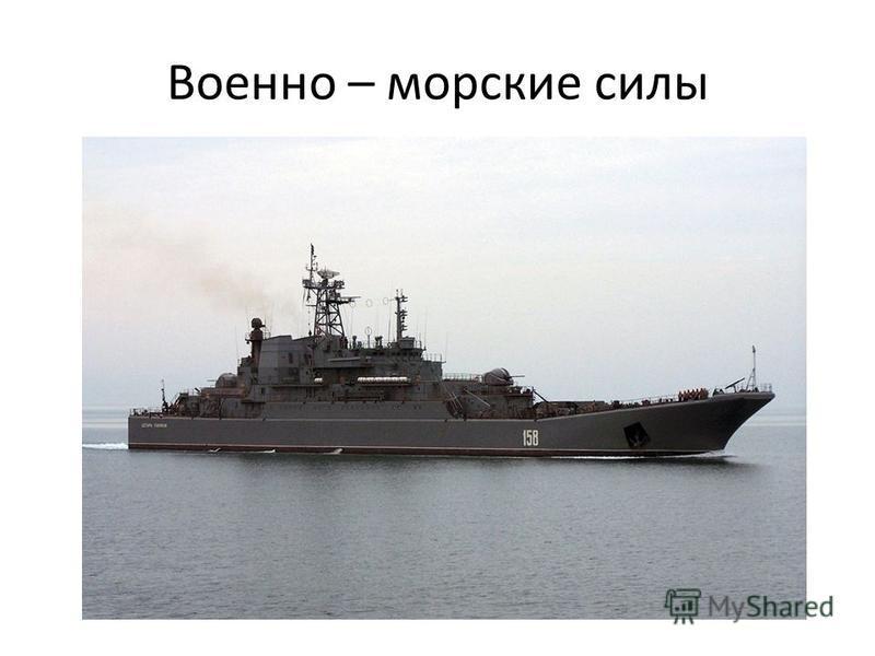 Военно – морские силы