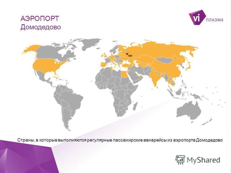 АЭРОПОРТ Домодедово Страны, в которые выполняются регулярные пассажирские авиарейсы из аэропорта Домодедово