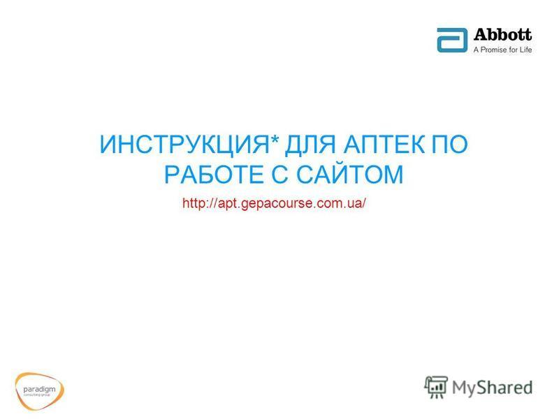 Дата: 19.11.2010 ИНСТРУКЦИЯ* ДЛЯ АПТЕК ПО РАБОТЕ С САЙТОМ http://apt.gepacourse.com.ua/