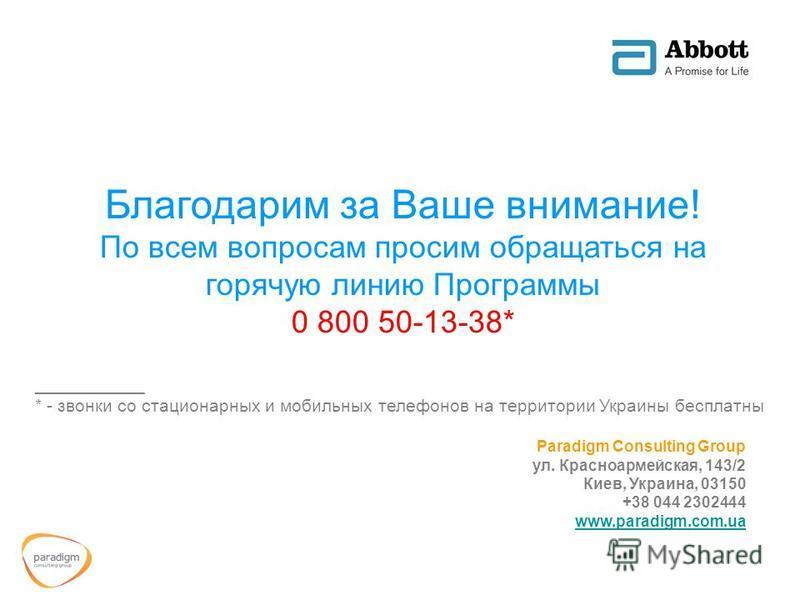 Paradigm Consulting Group ул. Красноармейская, 143/2 Киев, Украина, 03150 +38 044 2302444 www.paradigm.com.ua www.paradigm.com.ua Благодарим за Ваше внимание! По всем вопросам просим обращаться на горячую линию Программы 0 800 50-13-38* ___________ *