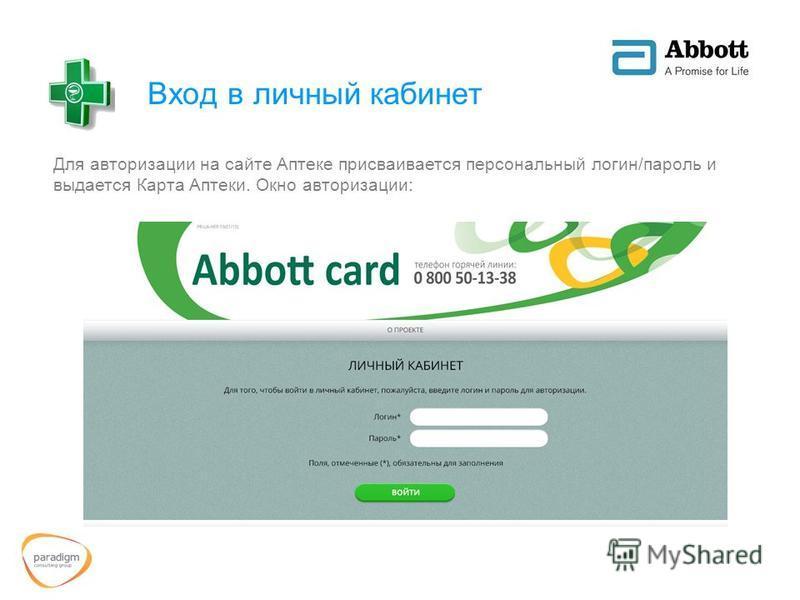 Вход в личный кабинет Для авторизации на сайте Аптеке присваивается персональный логин/пароль и выдается Карта Аптеки. Окно авторизации: