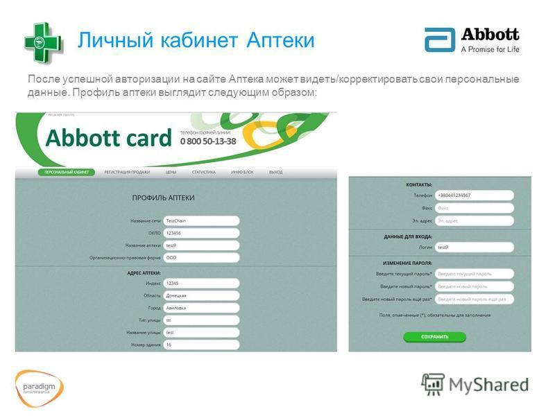 Личный кабинет Аптеки После успешной авторизации на сайте Аптека может видеть/корректировать свои персональные данные. Профиль аптеки выглядит следующим образом: