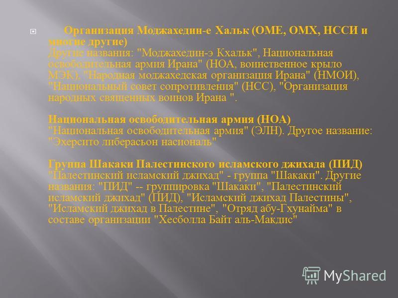 Организация Моджахедин - е Хальк ( ОМЕ, ОМХ, НССИ и многие другие ) Другие названия :