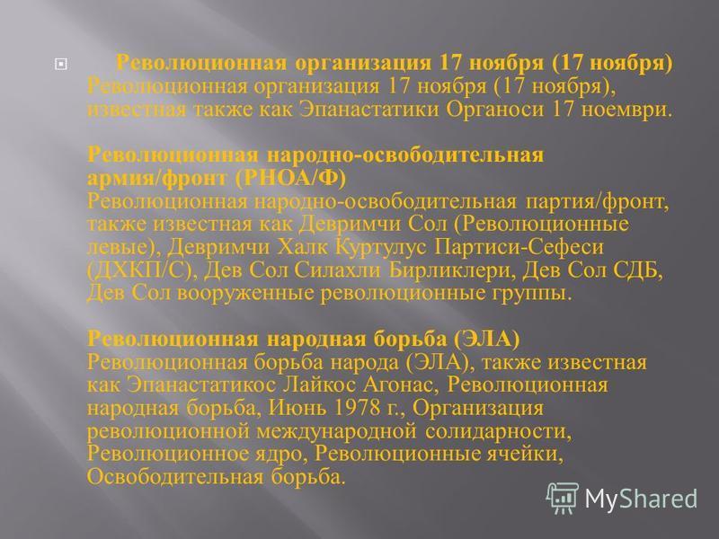 Революционная организация 17 ноября (17 ноября ) Революционная организация 17 ноября (17 ноября ), известная также как Эпанастатики Органоси 17 ноември. Революционная народно - освободительная армия / фронт ( РНОА / Ф ) Революционная народно - освобо