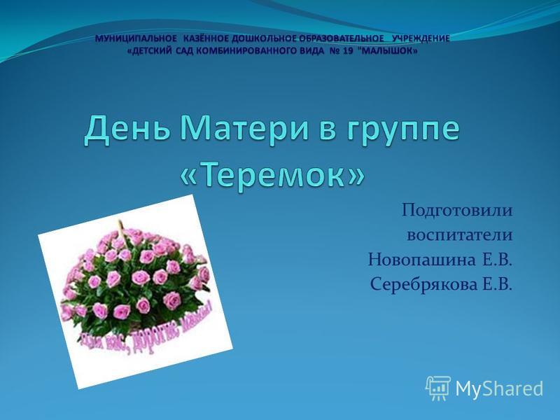 Подготовили воспитатели Новопашина Е.В. Серебрякова Е.В.