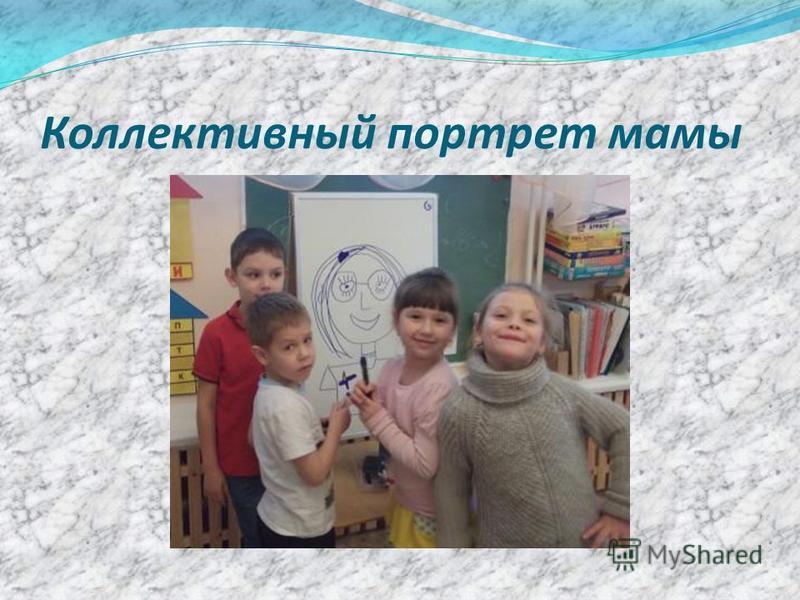Коллективный портрет мамы
