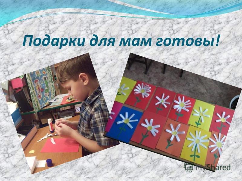 Подарки для мам готовы!