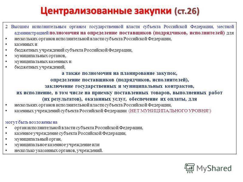 Централизованные закупки (cт.26) 2 Высшим исполнительным органом государственной власти субъекта Российской Федерации, местной администрацией полномочия на определение поставщиков (подрядчиков, исполнителей) для нескольких органов исполнительной влас