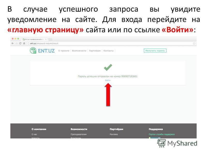 В случае успешного запроса вы увидите уведомление на сайте. Для входа перейдите на «главную страницу» сайта или по ссылке «Войти»: