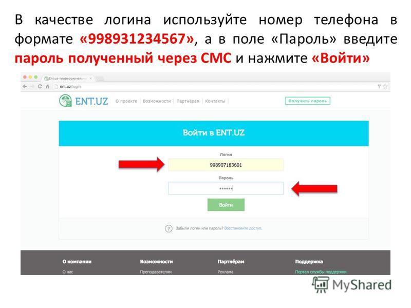 В качестве логина используйте номер телефона в формате «998931234567», а в поле «Пароль» введите пароль полученный через СМС и нажмите «Войти»