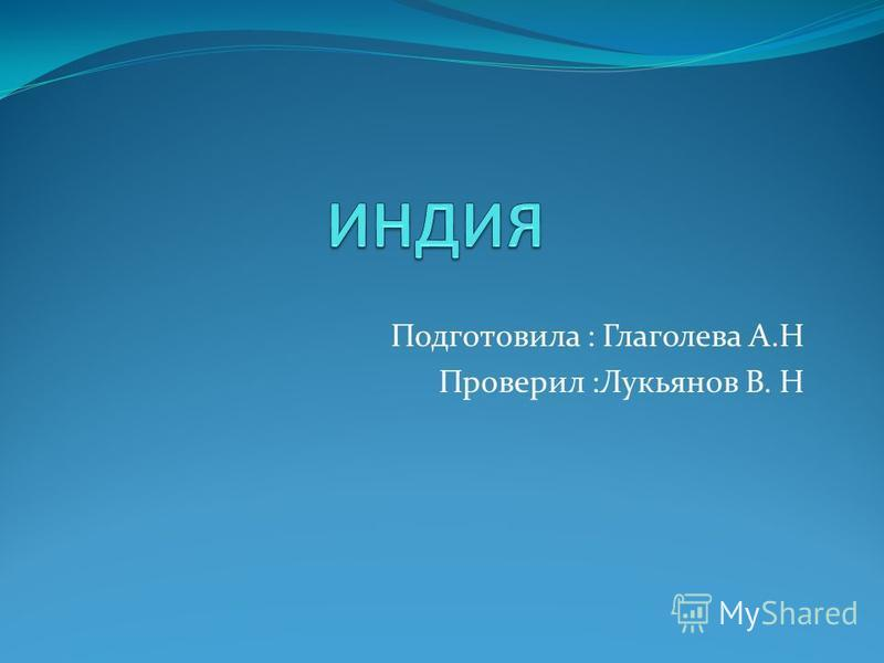 Подготовила : Глаголева А.Н Проверил :Лукьянов В. Н