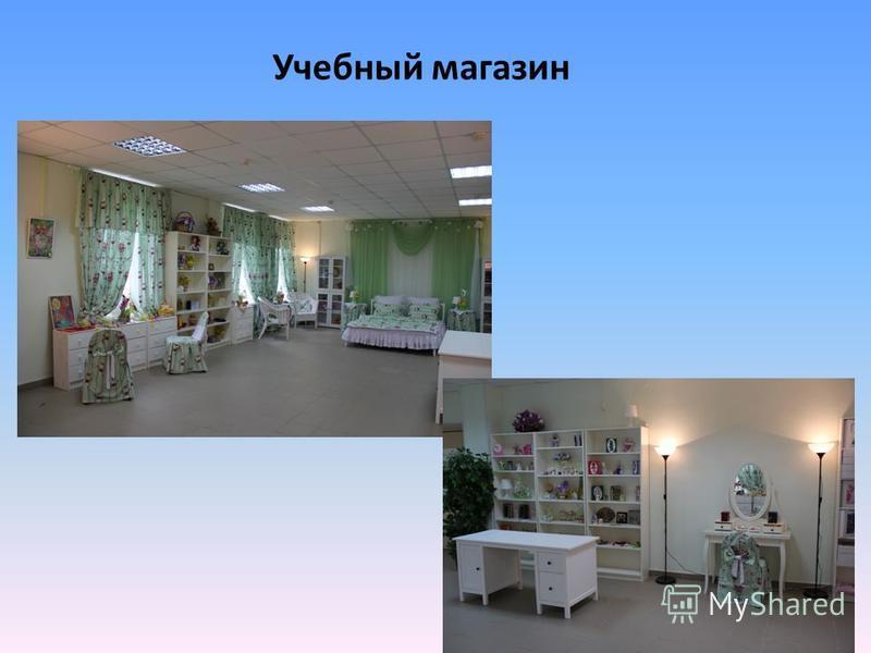 Учебный магазин