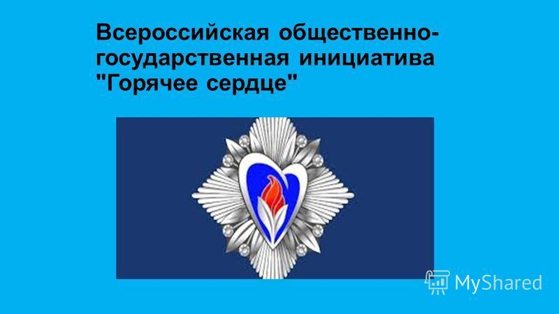 Всероссийская общественно- государственная инициатива Горячее сердце