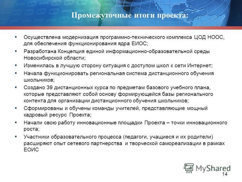 Промежуточные итоги проекта: Осуществлена модернизация программно-технического комплекса ЦОД НООС, для обеспечения функционирования ядра ЕИОС; Разработана Концепция единой информационно-образовательной среды Новосибирской области; Изменилась в лучшую