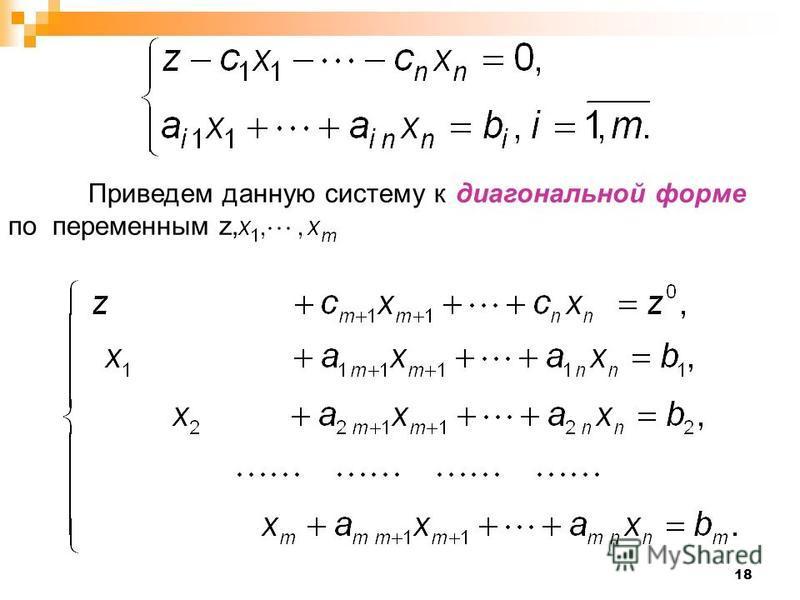 18 Приведем данную систему к диагональной форме по переменным z,