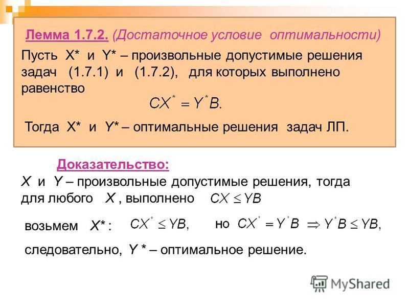 возьмем X* : X и Y – произвольные допустимые решения, тогда для любого X, выполнено Лемма 1.7.2. (Достаточное условие оптимальности) Доказательство: Пусть X* и Y* – произвольные допустимые решения задач (1.7.1) и (1.7.2), для которых выполнено равенс