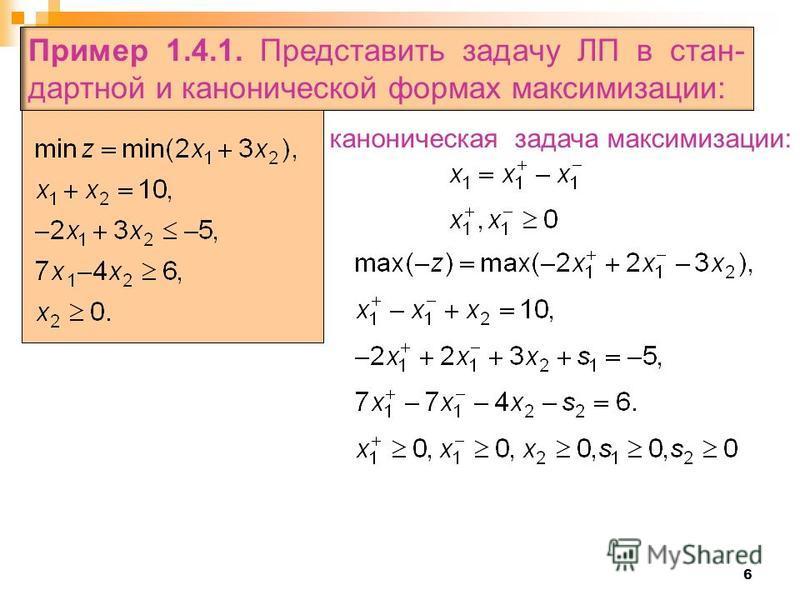 6 Пример 1.4.1. Представить задачу ЛП в стандартной и канонической формах максимизации: каноническая задача максимизации: