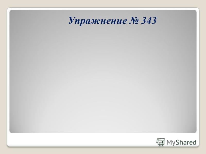Упражнение 343