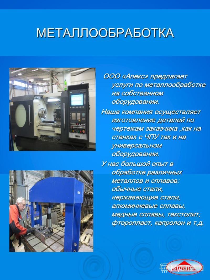 МЕТАЛЛООБРАБОТКА ООО «Апекс» предлагает услуги по металлообработке на собственном оборудовании. ООО «Апекс» предлагает услуги по металлообработке на собственном оборудовании. Наша компания осуществляет изготовление деталей по чертежам заказчика,как н