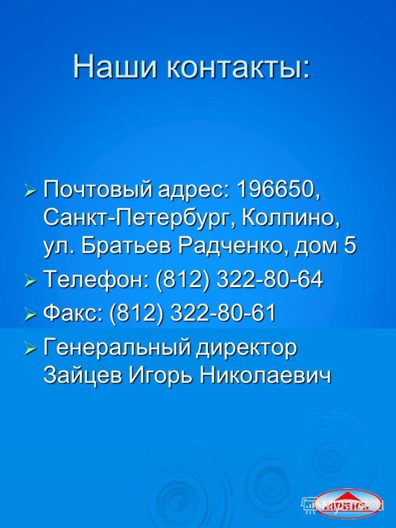 Наши контакты: Почтовый адрес: 196650, Санкт-Петербург, Колпино, ул. Братьев Радченко, дом 5 Почтовый адрес: 196650, Санкт-Петербург, Колпино, ул. Братьев Радченко, дом 5 Телефон: (812) 322-80-64 Телефон: (812) 322-80-64 Факс: (812) 322-80-61 Факс: (