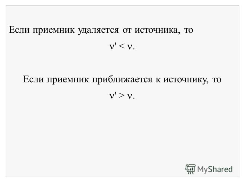 Если приемник удаляется от источника, то ' <. Если приемник приближается к источнику, то ' >.