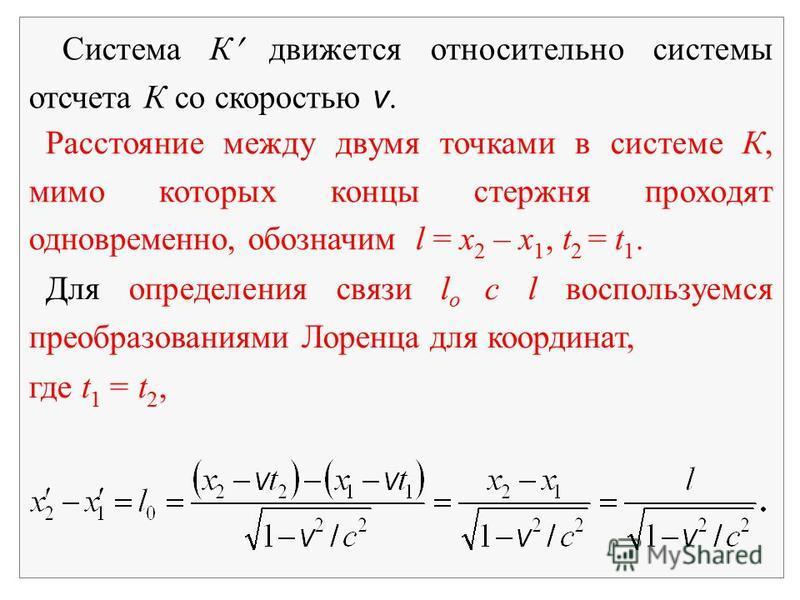 Система К движется относительно системы отсчета К со скоростью v. Расстояние между двумя точками в системе К, мимо которых концы стержня проходят одновременно, обозначим l = x 2 – x 1, t 2 = t 1. Для определения связи l о с l воспользуемся преобразов