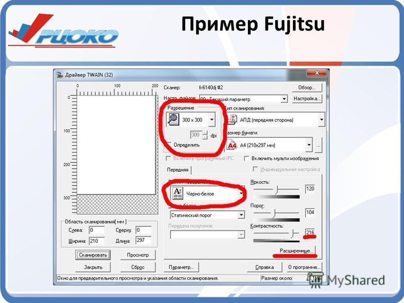 Пример Fujitsu