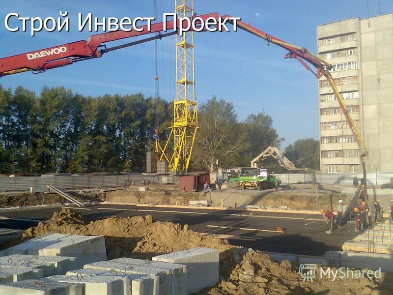 Строй Инвест Проект