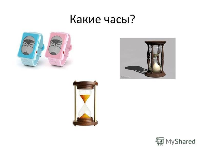 Какие часы?