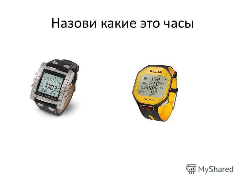 Назови какие это часы