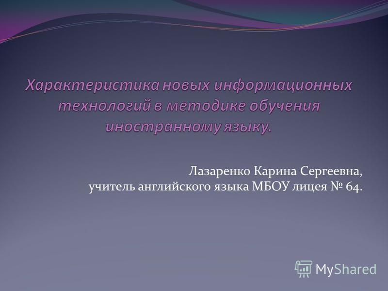 Лазаренко Карина Сергеевна, учитель английского языка МБОУ лицея 64.