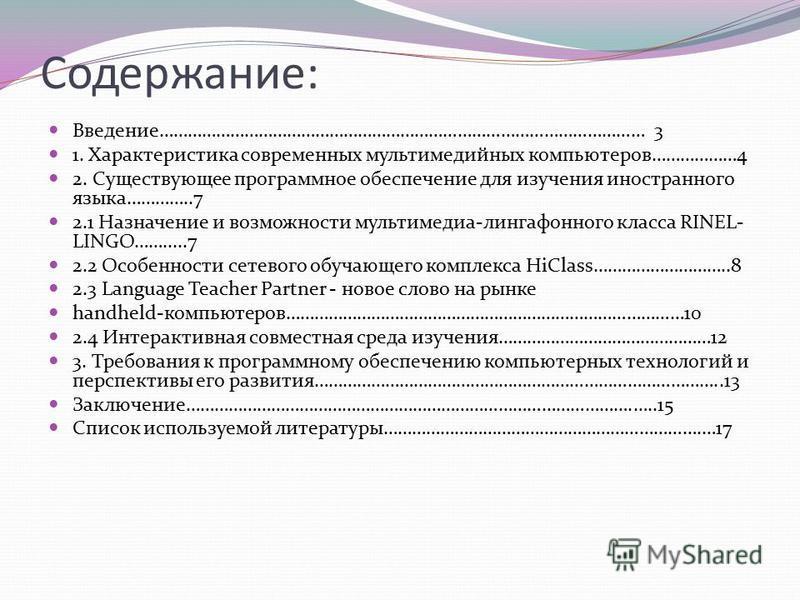 Содержание: Введение………………………………………………………………………………………… 3 1. Характеристика современных мультимедийных компьютеров………………4 2. Существующее программное обеспечение для изучения иностранного языка…………..7 2.1 Назначение и возможности мультимедиа-лингафонн