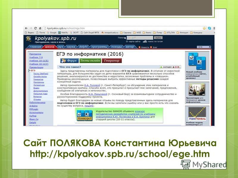 Сайт ПОЛЯКОВА Константина Юрьевича http://kpolyakov.spb.ru/school/ege.htm