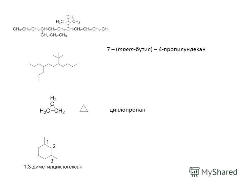 циклопропан 7 – (трет-бутил) – 4-пропилундекан