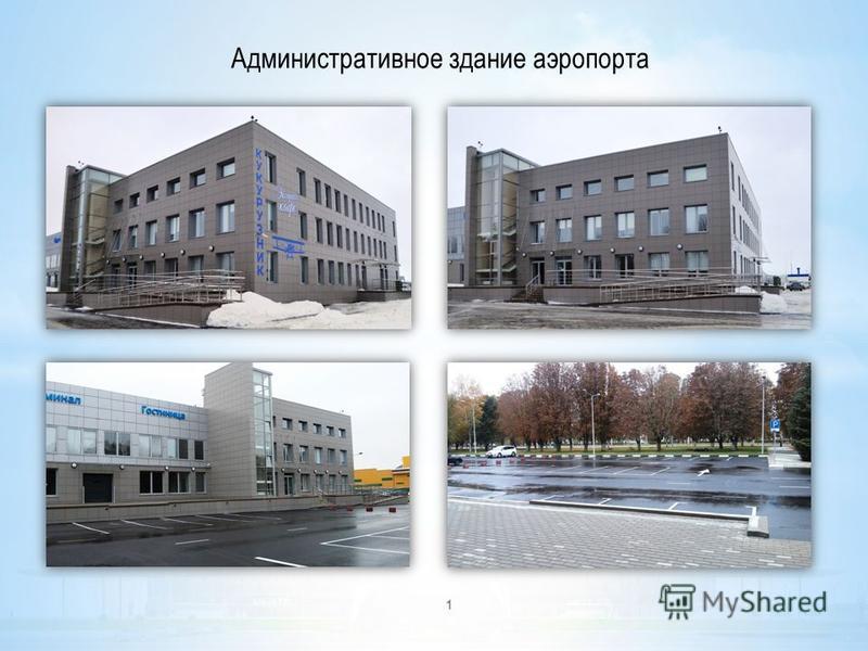 1 Административное здание аэропорта